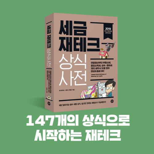 세금재테크-카드뉴스수정12.jpg