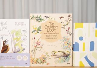 [책읽아웃] 식물갤러리, 책읽아웃 유니버스, 의식의 흐름 | YES24 채널예스