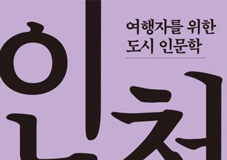 [인천]  그곳에 다시 가보고 싶어지는 인천 여행책   YES24 채널예스