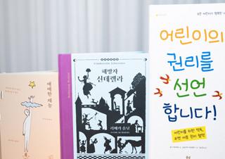 [책읽아웃] 어린 시절의 나에게 선물하고 싶은 책  | YES24 채널예스