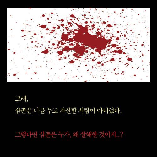 살인자의쇼핑몰_카드뉴스09.jpg