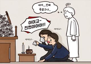 연극<웃픈 3일> - 가장 감동적이고 유쾌한 연극 | YES24 채널예스