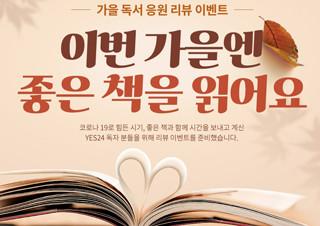 예스24, 독서의 계절 가을 맞아 도서 기획전 및 리뷰 이벤트 진행 | YES24 채널예스