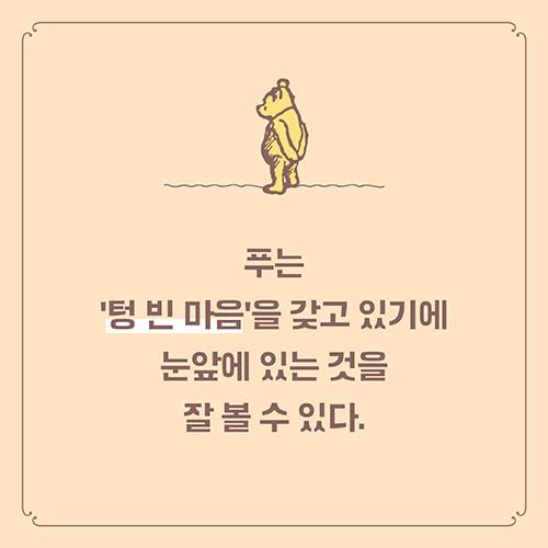 곰돌이푸인생의맛_카드뉴스_500x500_16.jpg