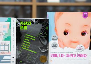 [책읽아웃] 육아 책, 너무 흥미로운 텍스트였어요 | YES24 채널예스
