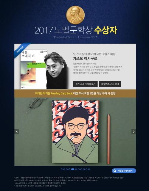 예스24 노벨문학상 수상작가 기획전.jpg