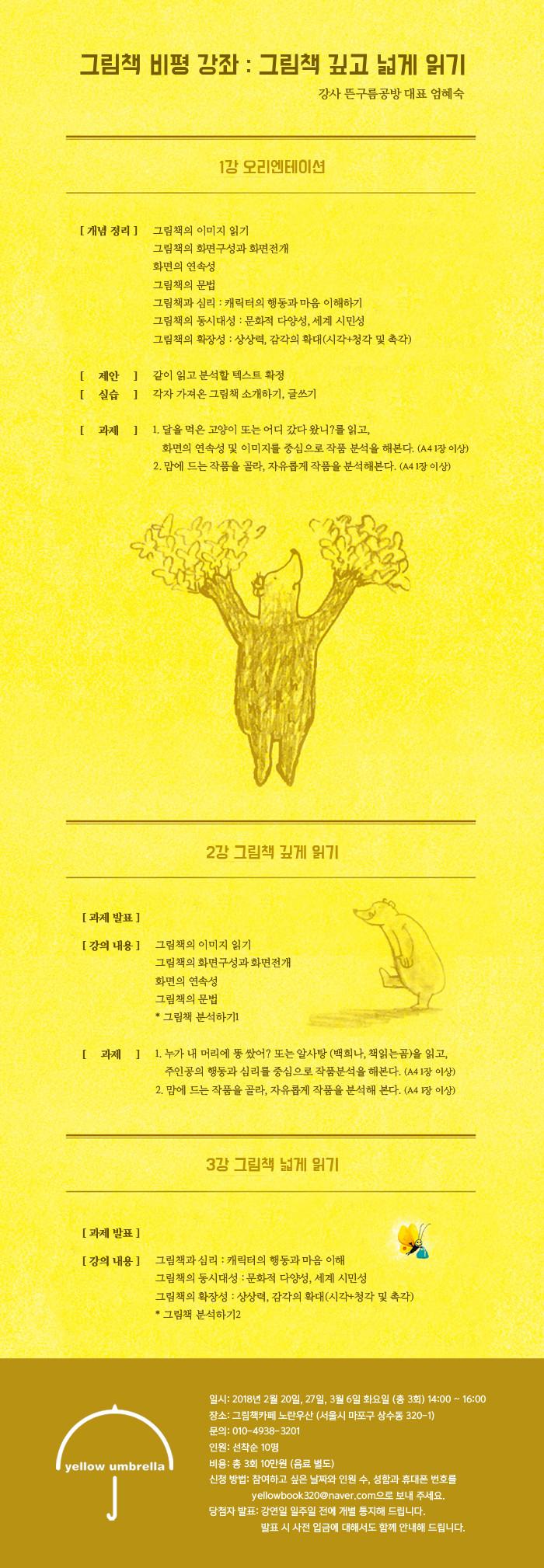 그림책 비평 강좌_YES24.jpg