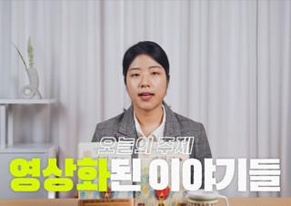 [앗뜨북] 18화 : 영상으로 만나는 이야기 | YES24 채널예스