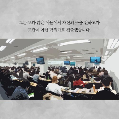 전한길의성공수업_카드10.jpg