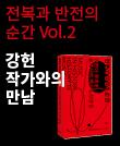 음악평론가 강헌 <전복과 반전의 순간>, 저자와의 만남