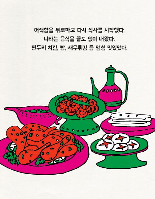 eatprayeat_8.jpg