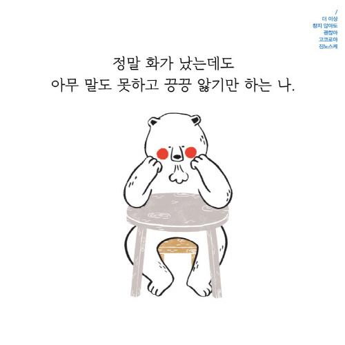 더이상참지않아도괜찮아_카트뉴스 (2).jpg