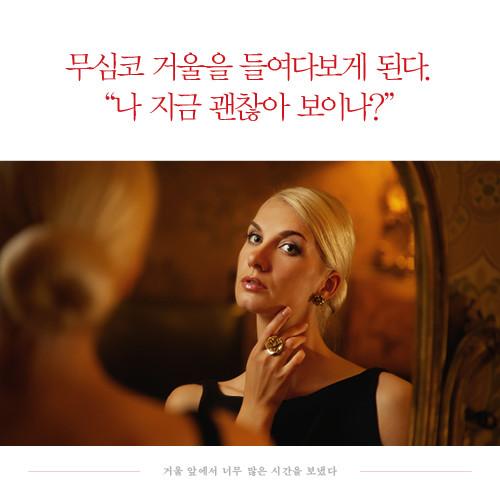 거울 앞에서_04.jpg