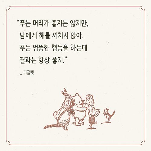 곰돌이푸인생의맛_카드뉴스_500x500_17.jpg