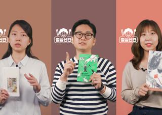 [예스티비 점심신간] Ep.2 동물, 키키, 구두 요정 | YES24 채널예스