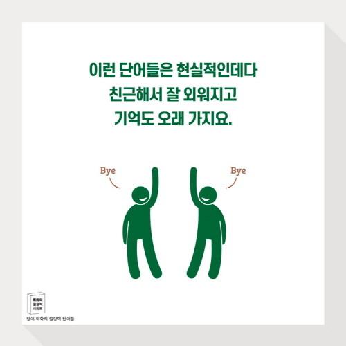 영어회화의-결정적단어들_카드뉴스(예스)9.jpg