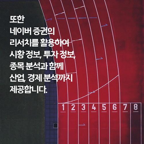 네이버 증권 12.jpg