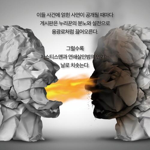 저스티스맨카드뉴스_15.jpg