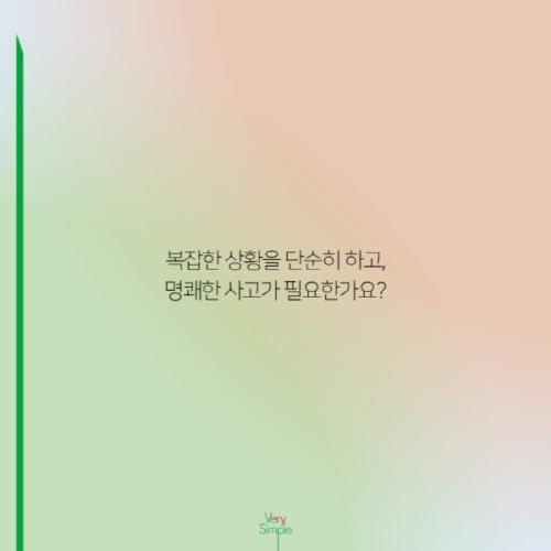 베리심플_예스24 (10).png