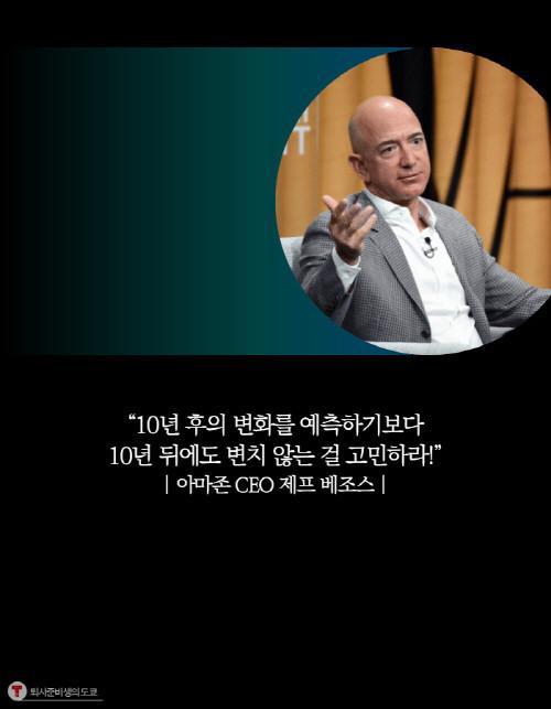 퇴사준비생의도쿄_책소개16.jpg