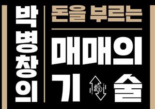 여의도 최고 트레이더 박병창의 투자 실전 노하우 <매매의 기술> 출간 직후 1위 | YES24 채널예스
