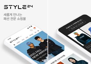 아이스타일24, 패션 전문몰 '스타일24'로 다시 태어나다   YES24 채널예스