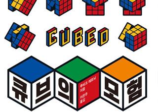 [큐브의 모험] 천재들의 장난감 '루빅큐브'의 기상천외 연대기 | YES24 채널예스