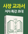 5월 직장생활 살아남기 특강 2 『사장 교과서』 주상용 저자 북토크