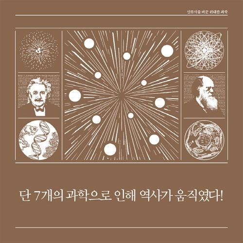 위대한과학_카드뉴스-11.jpg