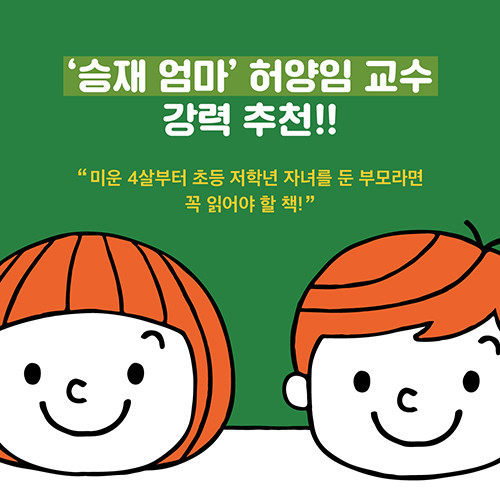 긍정훈육_카드뉴스_1.jpg