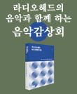 『라디오헤드 OK COMPUTER』 출간 기념 음악감상회