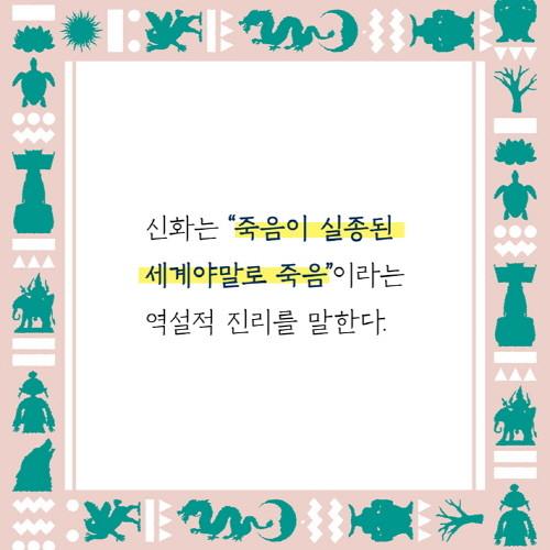 신화의 언어_카드뉴스 SNS 710X710_8.jpg
