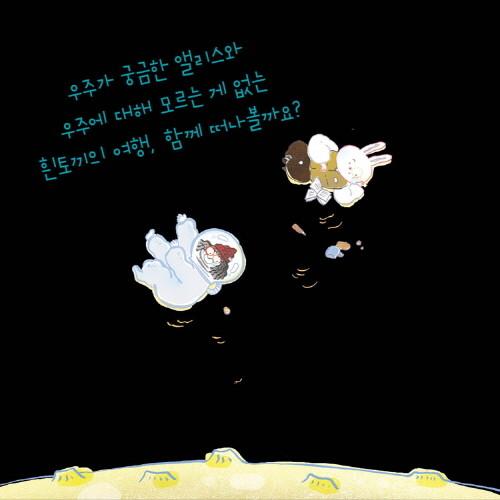 이상한우주의앨리스_카드뉴스9.jpg
