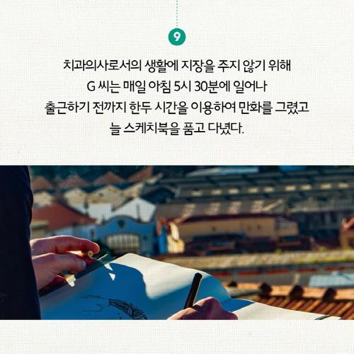 생각하기의 기술 카드뉴스9.jpg
