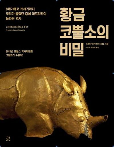 황금 코뿔소의 비밀.jpg