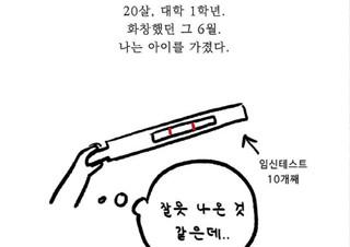 웹툰 <요정 이야기>, 너희 중 죄 없는 자만이 돌을 던지라  | YES24 채널예스