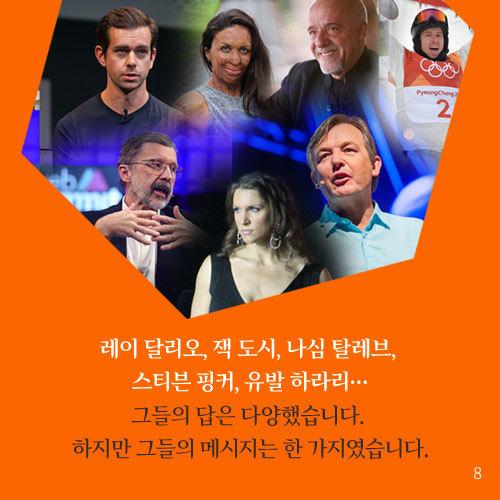 마흔이-되기-전에_채널예스_카드뉴스8.jpg