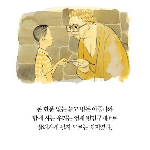 자기앞의생_이카드4.jpg