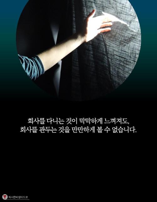 퇴사준비생의도쿄_책소개6.jpg