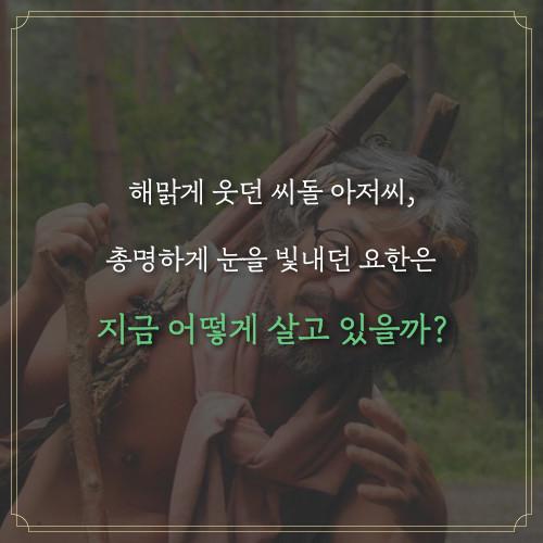 예스_요한씨돌용현_500x500_6.jpg