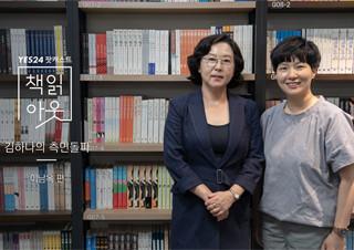 [책읽아웃] 엄마의 역할은 '쉼터'가 되어주는 것 (G. 이남옥 가족상담치료사) | YES24 채널예스