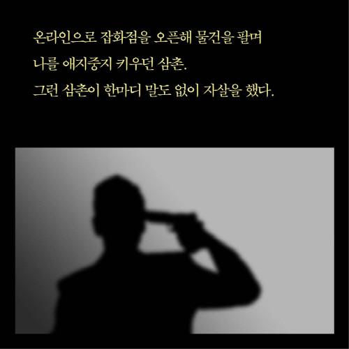 살인자의쇼핑몰_카드뉴스03.jpg