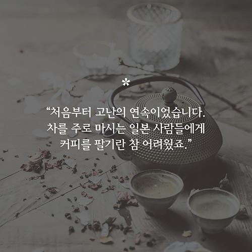 카드뉴스_시골카페에서경영_예스_500x500px_4.jpg