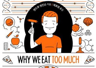[이주의 신간] 『식욕의 과학』, 『식물과 나』 외 | YES24 채널예스