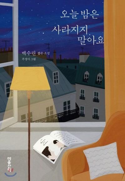오늘밤은사라지지말아요_책표지.jpg
