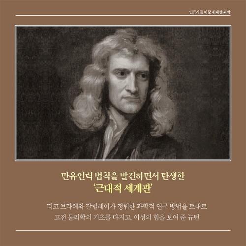 위대한과학_카드뉴스-4.jpg