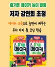 『즐거운 메이커 놀이 활동』홍지연 저자 강연회