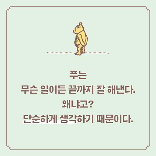 곰돌이푸인생의맛_카드뉴스_500x500_2.jpg
