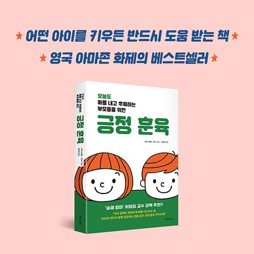 긍정훈육_카드뉴스_10.jpg