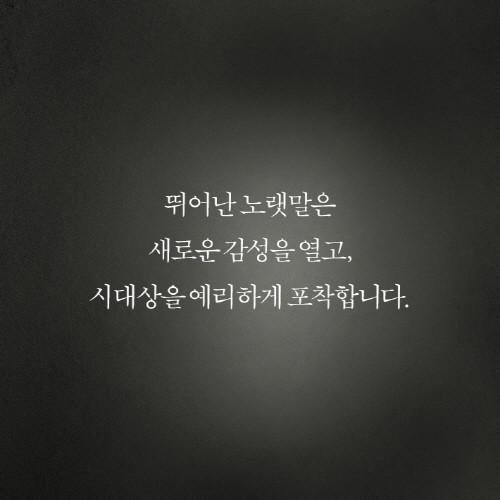 이한줄의가사_예스24_카드리뷰(710X710)6.jpg